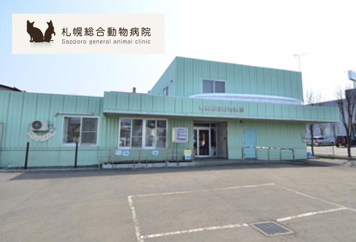 札幌総合動物病院