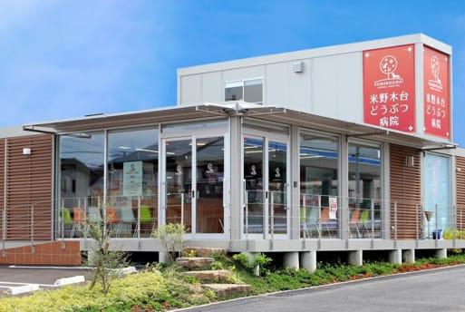 米野木台どうぶつ病院