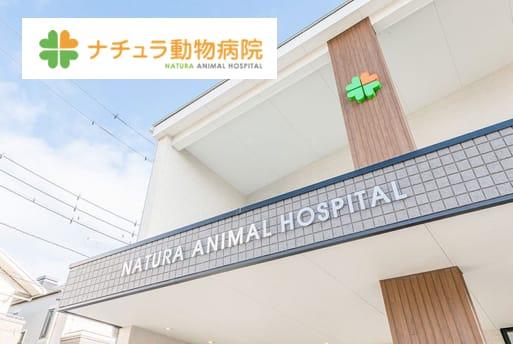 ナチュラ動物病院